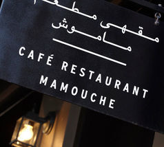 Nationale Diner Cadeaukaart Amsterdam Restaurant Mamouche